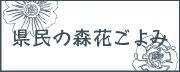 県民の森花ごよみ