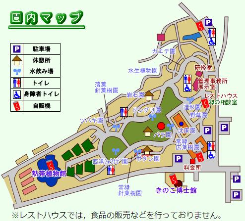 植物園マップ